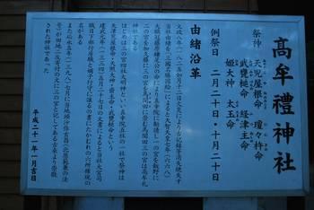 えびの市10 高牟禮神社 ご由緒・沿革.jpg