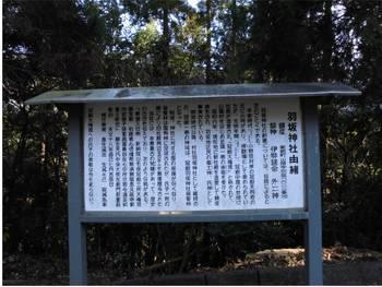 日向市東郷町5 羽坂神社 ご由緒.jpg