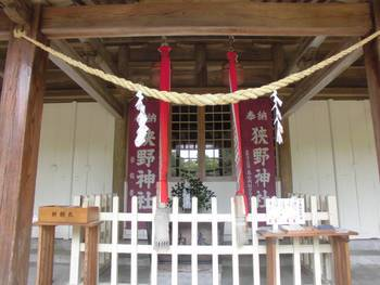 都城市9 挟野神社 ご拝殿.jpg