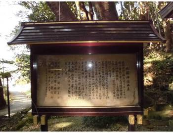 高千穂町7 槵觸神社 ご由緒.jpg