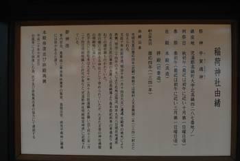 高鍋町10 稲荷神社(いなりじんじゃ)高鍋町 ご由緒.jpg
