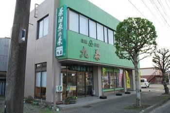 高鍋町 九茶.jpg
